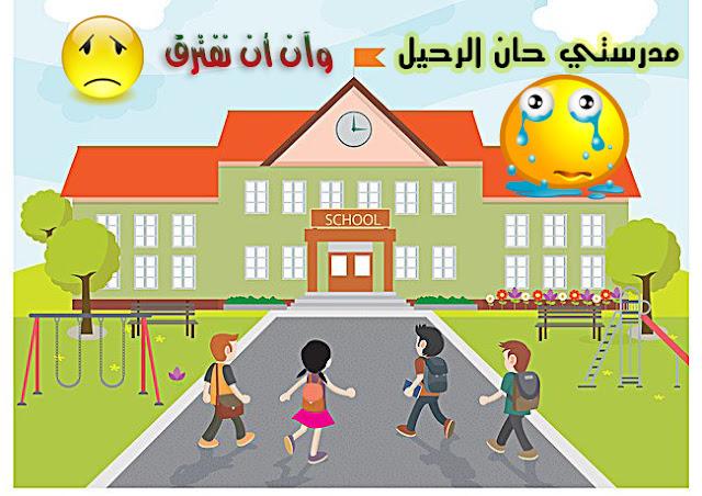 انشودة مدرستي حان الرحيل