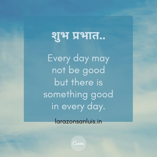 good-morning-images-hindi-new