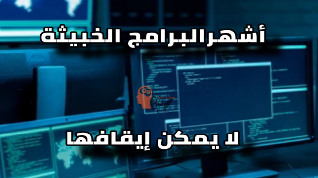 أشهرالبرامج الخبيثة والتجسس تستخدم أسلوبًا لا يمكن إيقافها