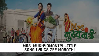 Mrs. Mukhyamantri -Title Song Lyrics Zee Marathi