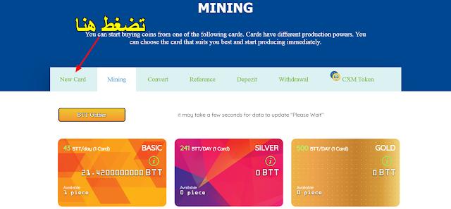 لاول مرة موقع تعدين سحابي لتعدين عملة BTT بالاضافة لمهام مجانية استغلوا موقع Cloudxminer الان مجانا 2