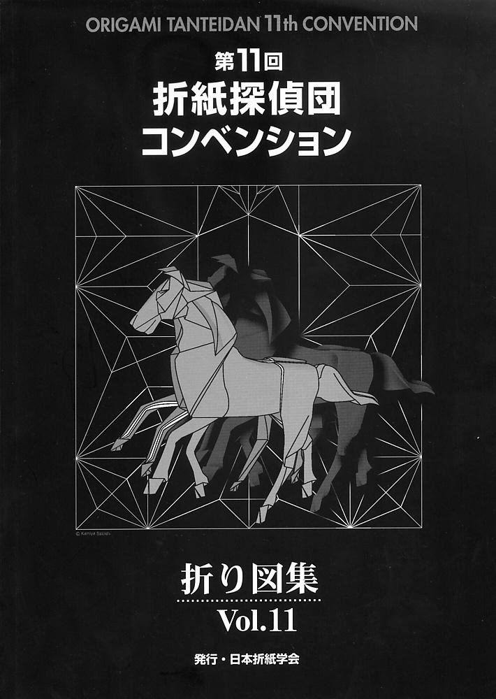 origami tanteidan convention 17 pdf free