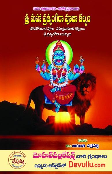 Sri Maha Pratyangira Pooja Kalpam -Dr. Jayanti Chakravarthi| శ్రీ మహాప్రత్యంగిరా పూజాకల్పం