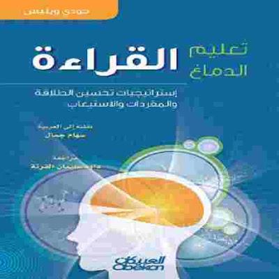 كتاب تعليم الدماغ القراءة تعليم الدماغ القراءة_جودي ويليس
