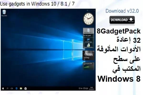 8GadgetPack 32 إعادة الأدوات المألوفة على سطح المكتب في Windows 8
