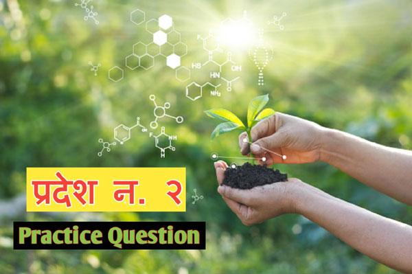 Predesh No. 2 Krishi Loksewa Question Download Pdf