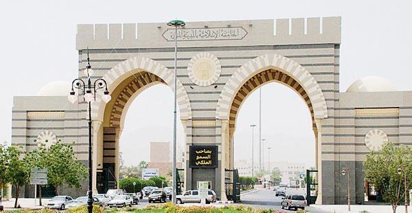 منحة الجامعة الإسلامية بالمدينة المنورة 2020 للطلاب الدوليين ممولة بالكامل