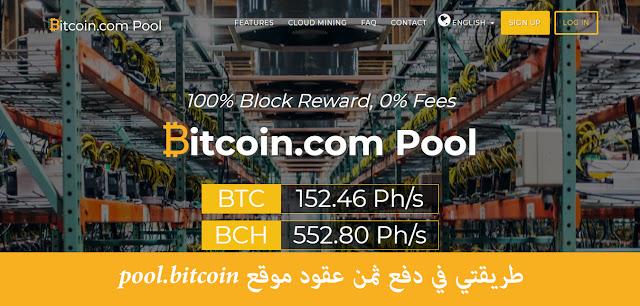 طريقتي في دفع ثمن عقود موقع pool.bitcoin