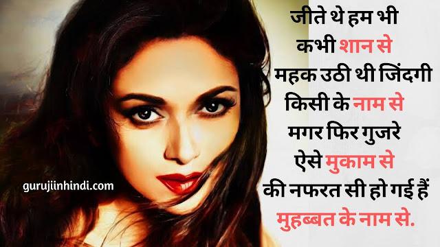 Fb Dard Bhari Shayari 2line In Hindi With Image. 2line Shayari in Hindi.
