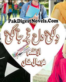 Dilagi Dil Par Ja Lagi (Novel Complete) By Faryal Khan Pdf Download