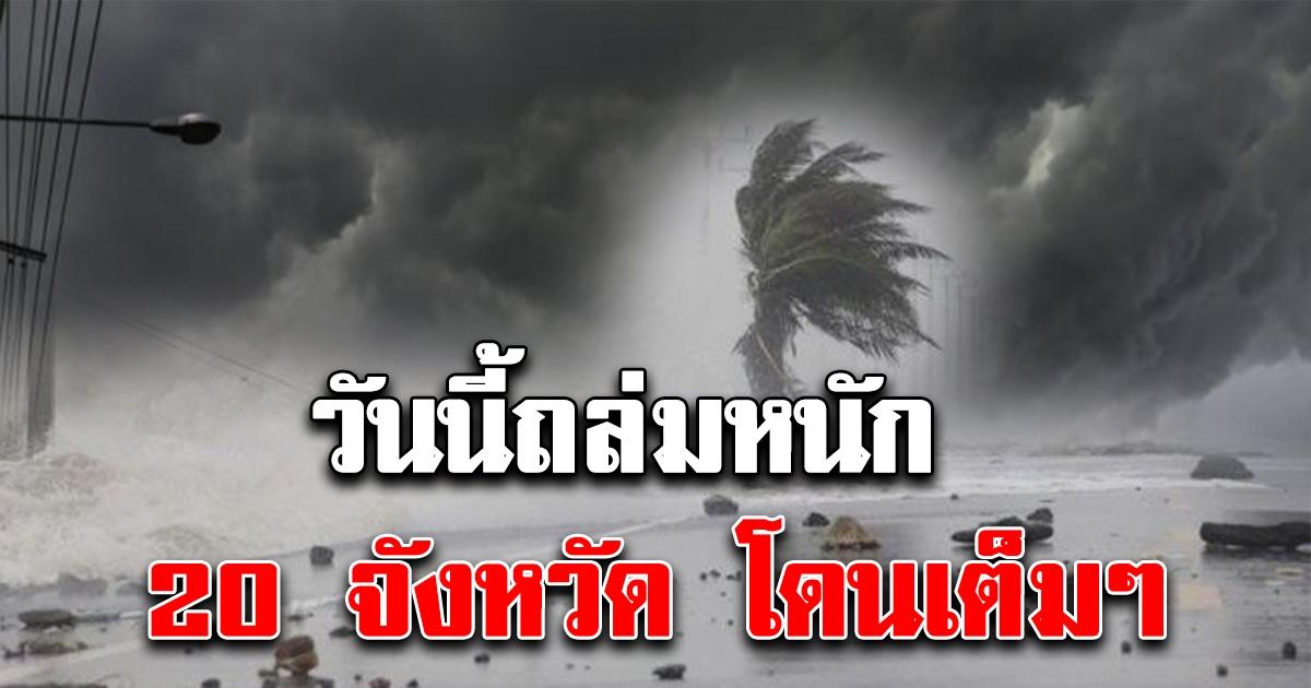 วันนี้ตกหนักทั้งวัน 20 จังหวัด ฝนตกหนักถึงหนักมาก