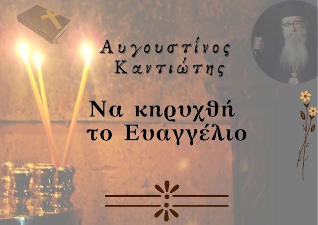 «Να κηρυχθή το Ευαγγέλιο» - Αυγουστίνος Καντιώτης