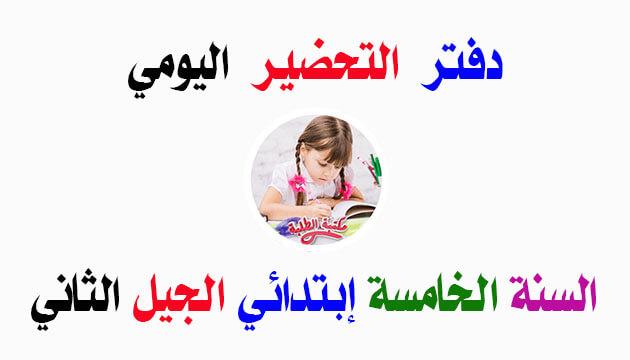 نموذج دفتر التحضير اليومي السنة الخامسة إبتدائي الجيل الثاني