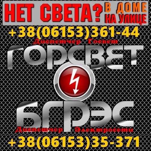 Нет света, в доме, на улице, Бердянск, БГРЭС, ГОрсвет, телефоны, диспетчер, электросетей, пропал свет в бердянске, куда звонить, нет электричества