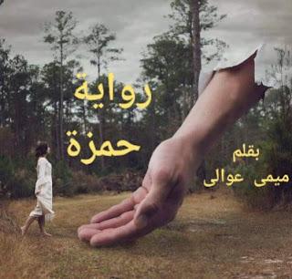 رواية حمزة بقلم ميمي عوالي كاملة