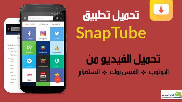 تحميل تطبيق snaptube لتحميل الفيديوهات من مواقع التواصل
