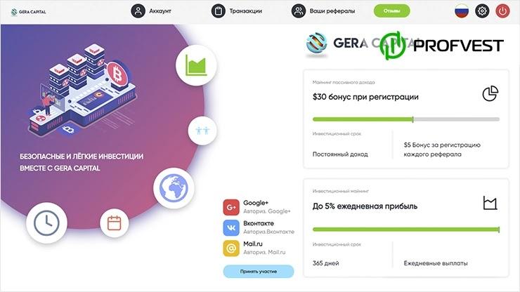 Gera Capital обзор и отзывы HYIP-проекта