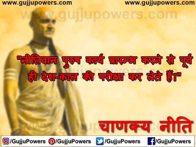 chanakya quotes motivational