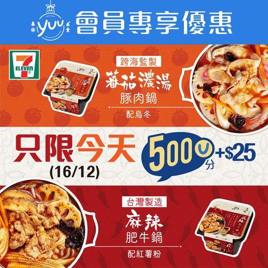 7-Eleven: 500 yuu積分+$25換麻辣肥牛鍋/ 蕃茄濃湯豚肉鍋 至12月16日