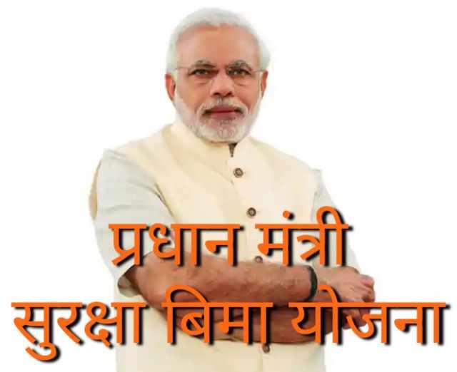 प्रधान मंत्री सुरक्षा बिमा योजना क्या है ?