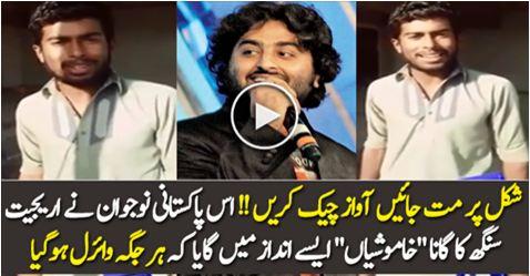 Pakistani Singer Song Arjit Singh Khamoshia in Superb Voice