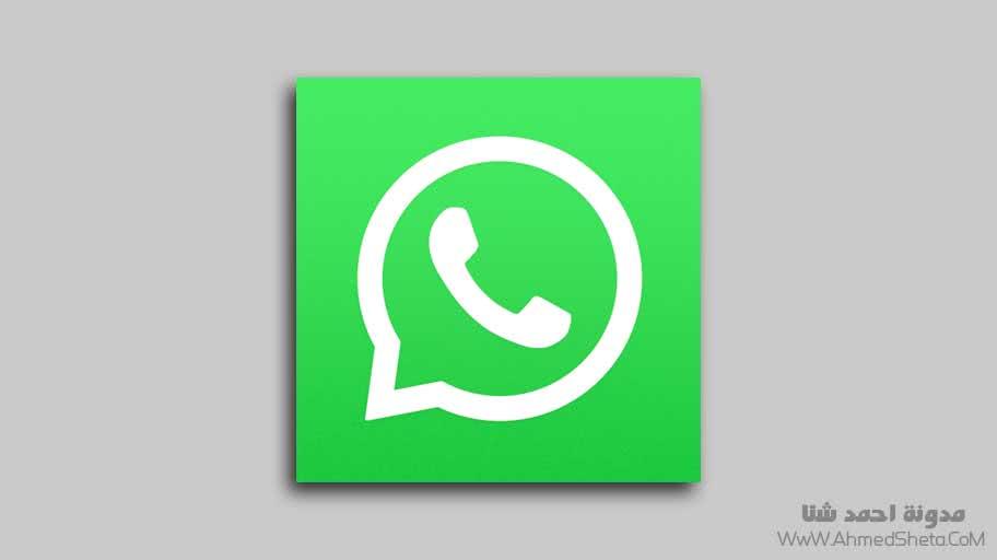 تنزيل واتس اب الجديد WhatsApp للأندرويد عربي وانجليزي آخر إصدار 2020