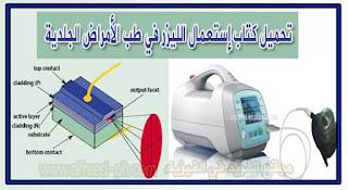 تحميل كتاب إستعمال الليزر في طب الأمراض الجلدية pdf كتب فيزياء الليزر ، جامعية إشعاعية ليزر أشباه الموصلات