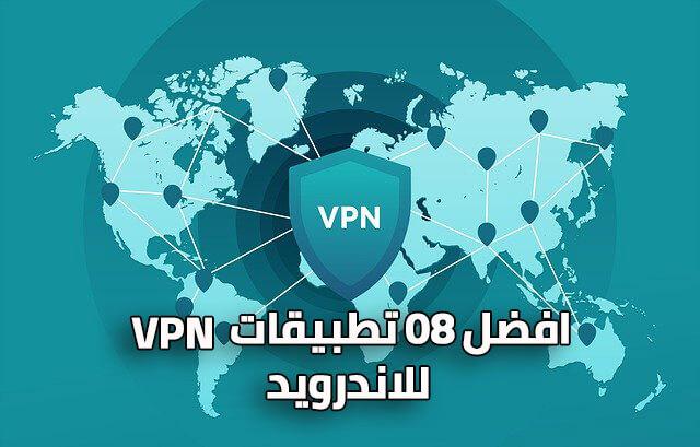 تحميل تطبيق فتح المواقع المحجوبة للاندرويد مجانا - افضل 08 تطبيقات vpn