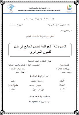 مذكرة ماستر: المسؤولية الجزائية للطفل الجانح في ظل القانون الجزائري PDF