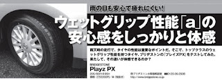 プレイズPX 評価 評判 口コミ