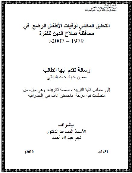 التحليل المكاني لوفيات الأطفال الرضع   في محافظة صلاح الدين للفترة 1979 - 2007م
