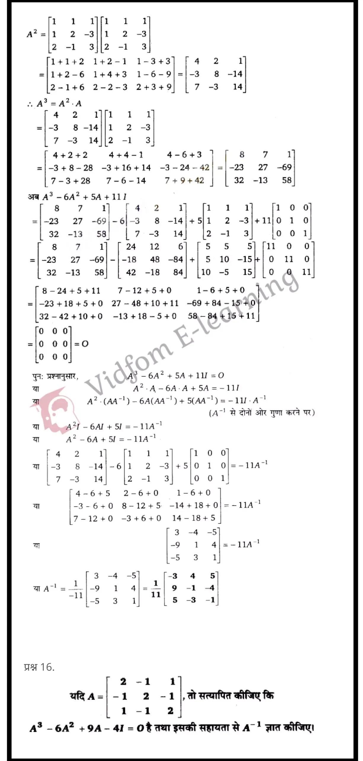 class 12 maths chapter 4 light hindi medium 33