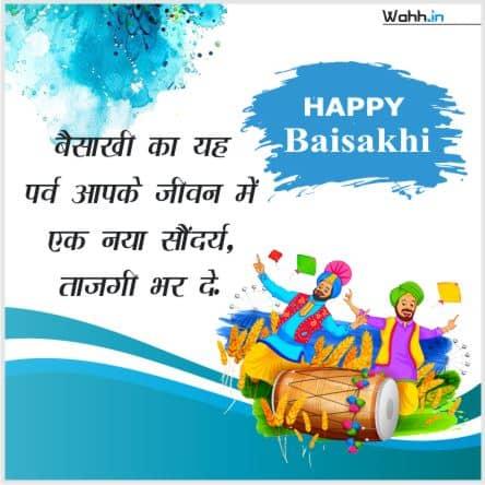Baisakhi Wishes  In Hindi For Whatsapp