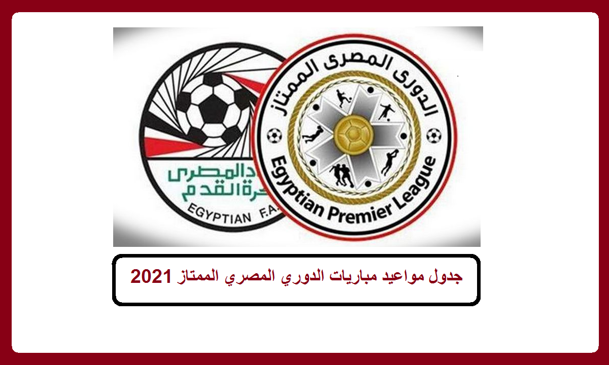 جدول الدوري المصري