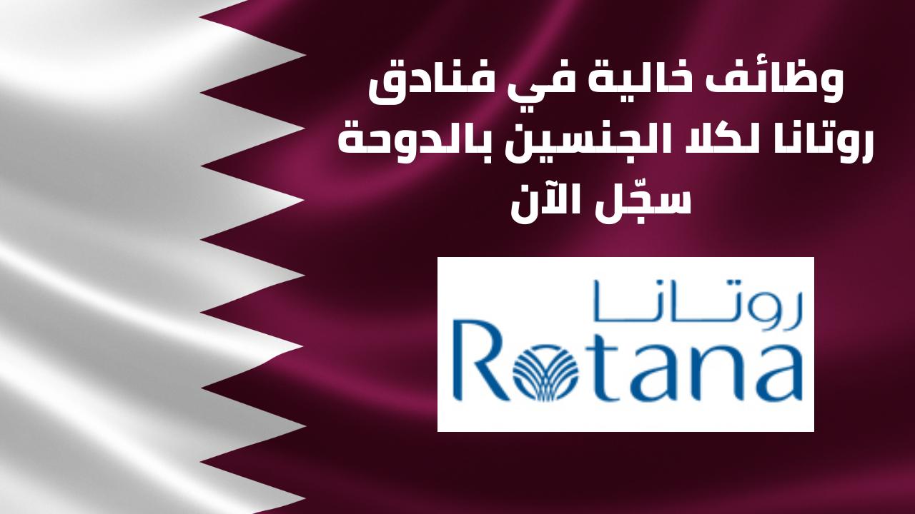 وظائف فنادق روتانا في الدوحة لعدد من التخصصات