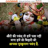 Banke Bihari Lal Status in Hindi, Lord Krishna Suvichar