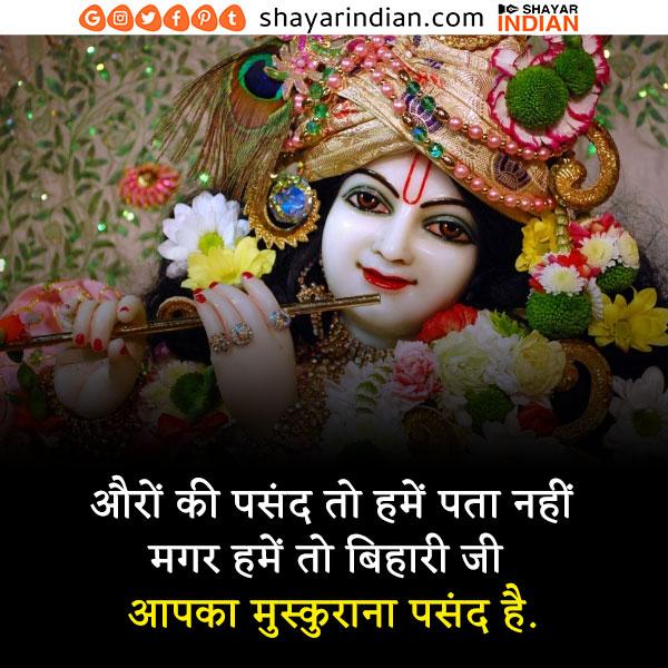 Banke Bihari Lal Status in Hindi, Lord Krishna Suvichar