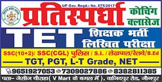 प्रतिस्पर्धा कोचिंग क्लासेज जेसीज चौराहा वी मार्ट के बगल में वाजिदपुर रोड, जौनपुर मो. 9651927053, 7309027886, 8382811385