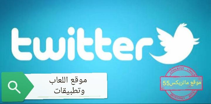 تطبيق تويتر لنظام اندرويد | تنزيل تطبيق تويتر اندرويد | تحميل تطبيق تويتر