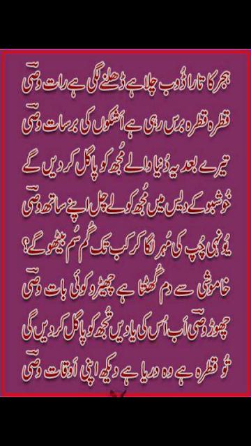 Hijar Ka Taara Doob Chala Hai_Sad Poetry wasi shah