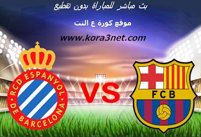موعد مباراة برشلونة واسبانيول اليوم 8-7-2020 الدورى الاسبانى