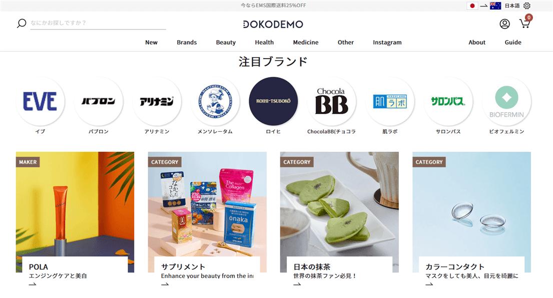 オーストラリアで日本の物を販売している通販サイト