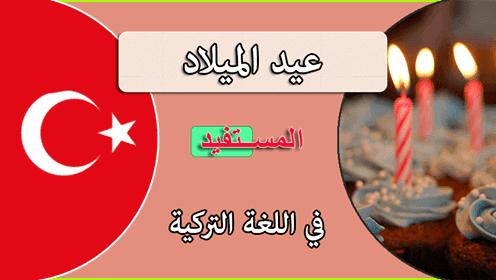 محادثات عيد الميلاد في اللغة التركية اكتشفها الآن