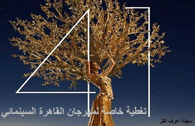 تغطية خاصة لمهرجان القاهرة السينمائي
