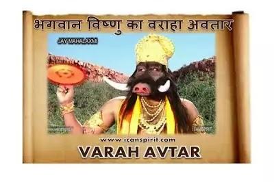 VARAH AVTAR