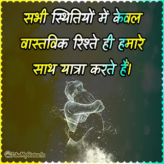 Hindi fake People shayari