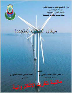 تحميل كتاب مبادئ الطاقات المتجددة pdf د. عمر عمر خليل الجبوري