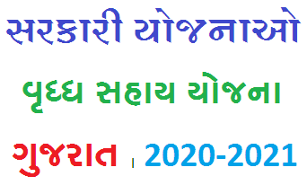 Vrudh sahay yojana Registration Form, Doccuments, Status, List, Eligibility, Benefits and All Information