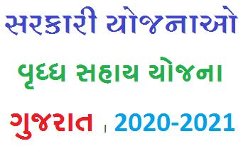 Vrudh sahay yojana Registration Form, Doccuments, Status, List, Eligibility, Benefits and All Information