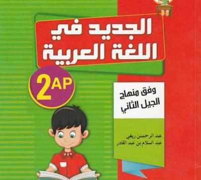 كتاب الجديد في اللغة العربية للسنة الثانية